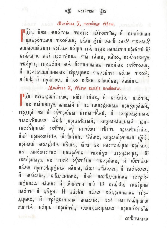 modlitwyporanne_page10