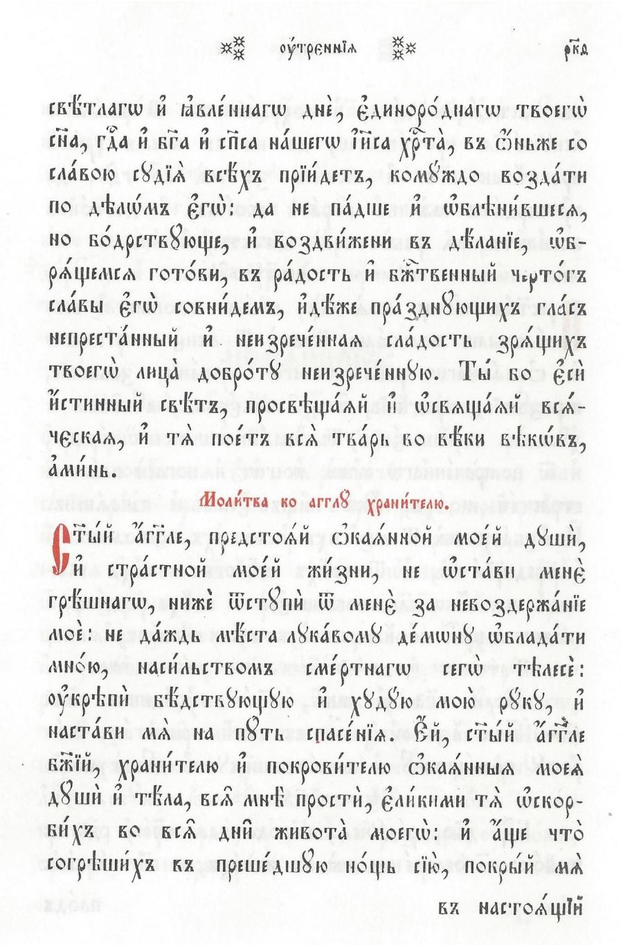 modlitwyporanne_page11