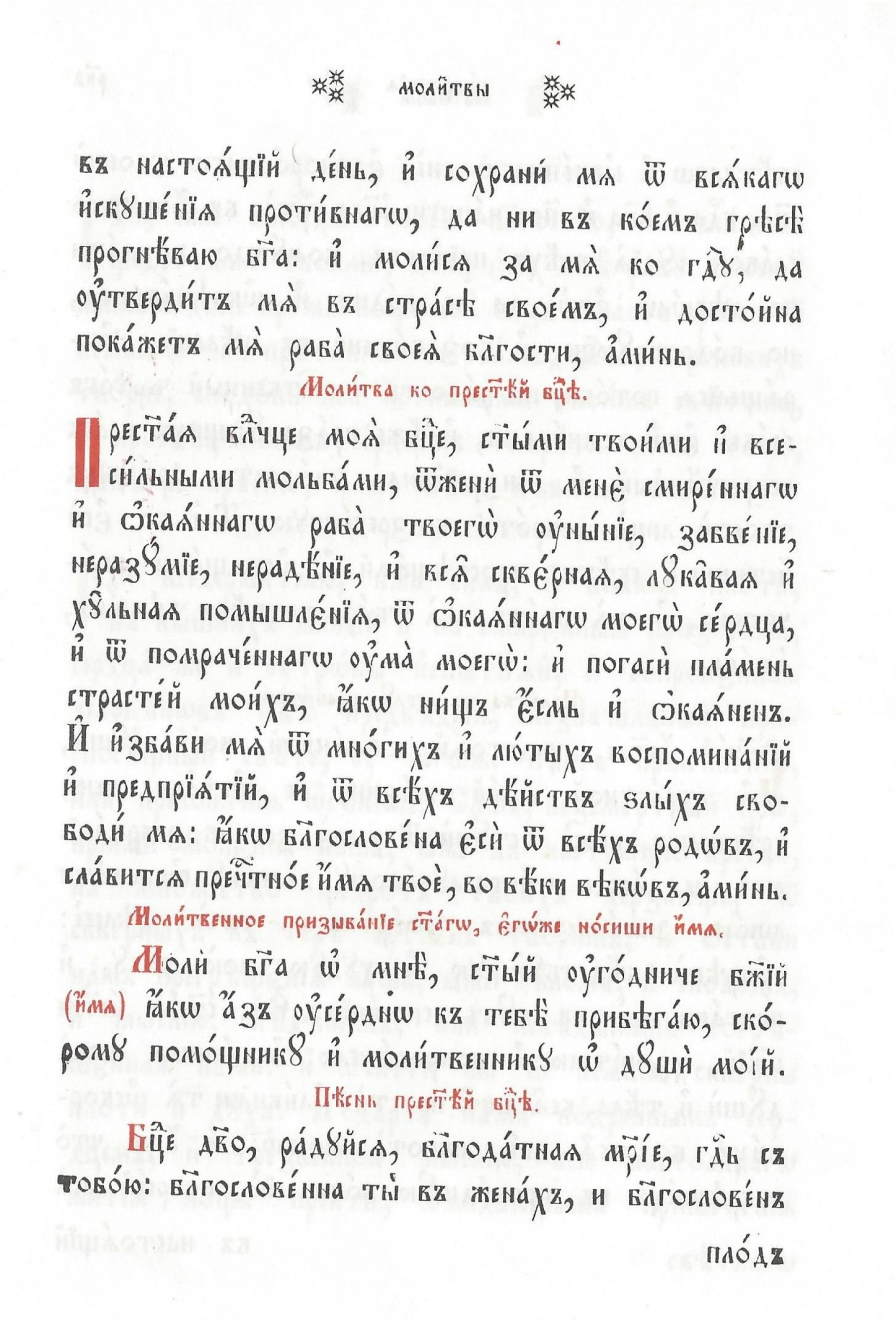 modlitwyporanne_page12