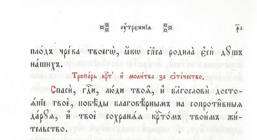 modlitwyporanne_page13