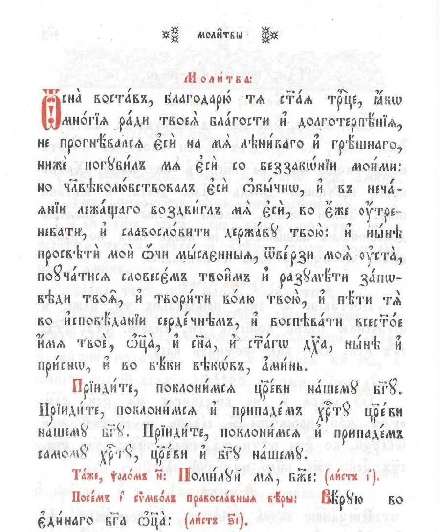 modlitwyporanne_page3